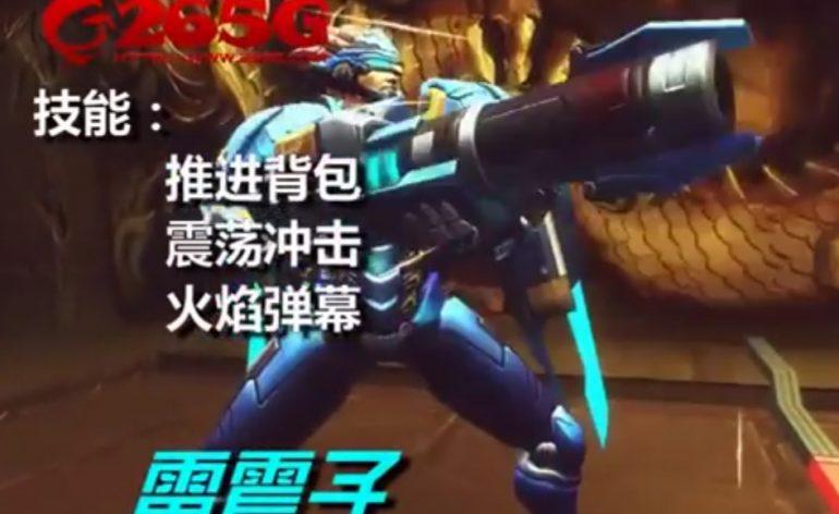 Legend of Titan - Overwatch à sa copie chinoise