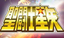 Jeux Vidéo : Saint Seiya vous manquait ? Seiya et Shiryu dans Jump Force !