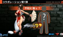 King of Fighter de retour…dans Dead or Alive 6 !