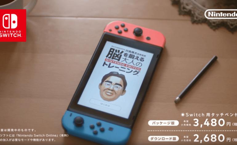 dr kawashima la switch