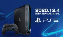 Pas de PS5 sur l'E3, Sony boude (encore) Los Angeles
