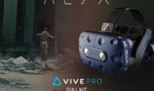 Half-Life: Alyx offert pour l'achat d'un casque VR HTC Vive Pro Full Kit