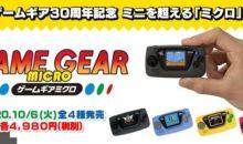 Game Gear Micro : la liste des jeux est officielle