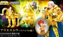 La Myth Cloth Ex du Bélier revival annoncée en images