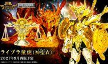 Figurines Saint Seiya : Dohko de la Balance EX (SOG) revient !
